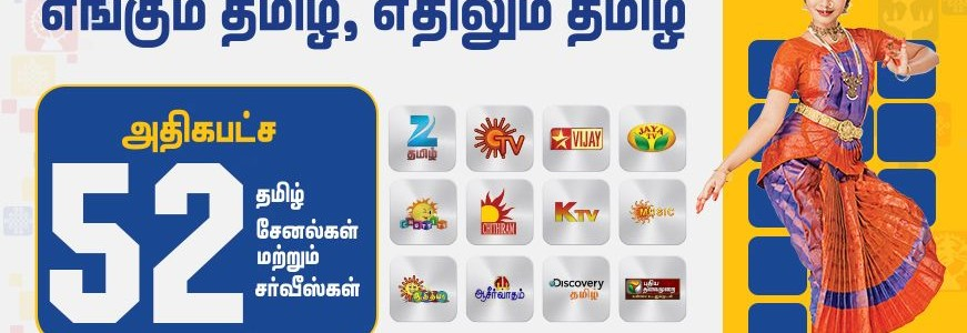 Zing Digital TV Package List