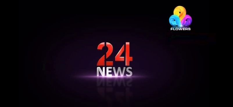 24 News Malayalam Channel – Latest News Channel From Flowers TV