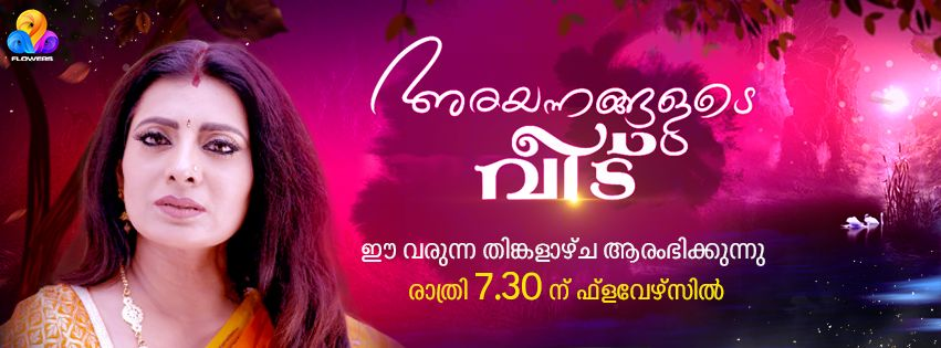 Flowers TV Frequency At Intelsat 17 - FTA Malayalam Channel