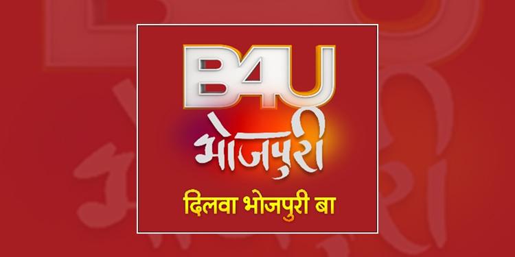 B4U Bhojpuri Movie channel